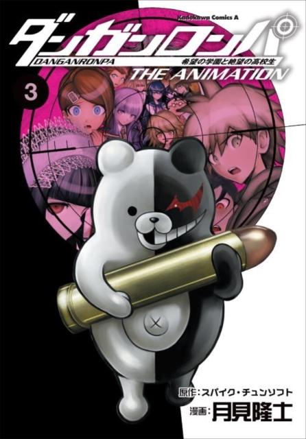 Danganronpa The Animation Volume 3, Chunsoft, Spike, 9781506700304